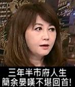 【三年半市府人生 簡余晏嘆不堪回首!】 -台灣e新聞