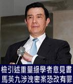 檢引述重量級學者意見書 馬英九涉洩密案恐改有罪 -台灣e新聞