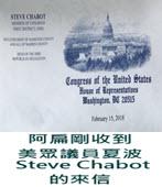 阿扁剛收到美眾議員夏波Steve Chabot 的來信 -台灣e新聞