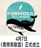 4月7日《喜樂島聯盟》正式成立 歡迎蒞臨參加 -台灣e新聞