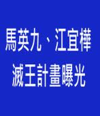馬英九、江宜樺滅王計畫曝光-台灣e新聞