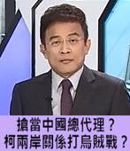 內幕!搶當中國總代理?柯文哲的兩岸關係打烏賊戰? -台灣e新聞