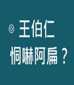 恫嚇阿扁?-◎王伯仁 -台灣e新聞