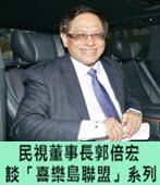 民視董事長郭倍宏談「喜樂島聯盟」系列專訪-台灣e新聞