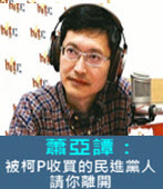 蕭亞譚:被柯P收買的民進黨人,請你離開 - 台灣e新聞