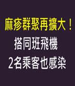 麻疹群聚再擴大! 搭同班飛機2名乘客也感染  -台灣e新聞
