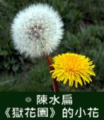 《獄花園》的小花- ◎陳水扁 - 台灣e新聞