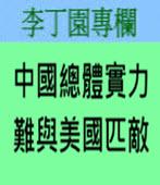 中國總體實力難與美國匹敵 -◎李丁園- 台灣e新聞