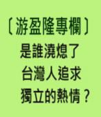 20180407喜樂島聯盟成立大會- 台灣e新聞