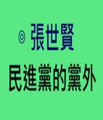 張世賢 : 民進黨的黨外- 台灣e新聞