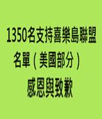 1350名支持喜樂島聯盟名單(美國部分)感恩與致歉 -台灣e新聞