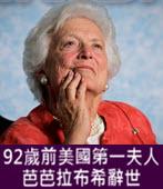 92歲前美國第一夫人 芭芭拉布希辭世 -台灣e新聞