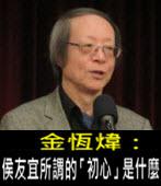 《金恆煒專欄》侯友宜所謂的「初心」是什麼 -台灣e新聞