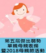 財團法人國際單親兒童文教基金會 - 2018年母親節活動 -台灣e新聞