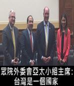 眾院外委會亞太小組主席:台灣是一個國家- 台灣e新聞