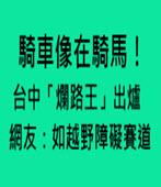 騎車像在騎馬!台中「爛路王」出爐 網友:如越野障礙賽道 - 台灣e新聞