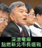 深澳電廠 點燃新北市長選戰  - 台灣e新聞