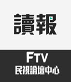 讀報 dopost.com- 台灣e新聞