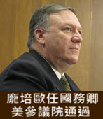 龐培歐任國務卿 美參議院通過 -台灣e新聞