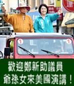 曹長青:歡迎鄭新助議員 爺孫女來美國演講 -台灣e新聞