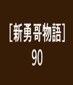 〔新勇哥物語〕- 90  -台灣e新聞