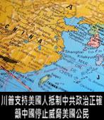 白宮:川普支持美國人抵制中共政治正確 籲中國停止威脅美國公民 -台灣e新聞