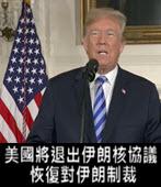 川普:美國將退出伊朗核協議 恢復對伊朗制裁 -台灣e新聞