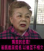 媽寶的悲哀! 柯媽媽:若民進黨提名 以後互不相欠 - 台灣e新聞