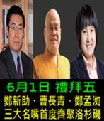 6月1日鄭新助、曹長青、鄭孟洳三大名嘴首度齊聚洛杉磯 - 台灣e新聞