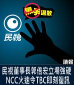 民視董事長郭倍宏立場強硬 NCC火速令TBC即刻復訊- 台灣e新聞