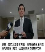 逆轉!馬英九洩密案有罪 高院依通保法判馬英九4個月- 台灣e新聞
