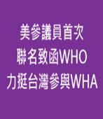 美參議員首次聯名致函WHO 力挺台灣參與WHA  - 台灣e新聞