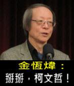 《金恆煒專欄》掰掰,柯文哲!- 台灣e新聞