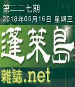 第227期蓬萊島雜誌 - 台灣e新聞