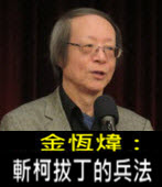 《金恆煒專欄》斬柯拔丁的兵法 - 台灣e新聞
