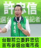 台聯前立委許忠信宣布參選台南市長 - 台灣e新聞