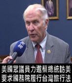 美國眾議員力邀蔡總統訪美 要求國務院履行台灣旅行法 - 台灣e新聞