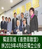 獨派籌組《喜樂島聯盟》:拼2019年4月6日獨立公投 - 台灣e新聞