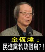 《金恆煒專欄》民進黨執政個鳥?!- 台灣e新聞