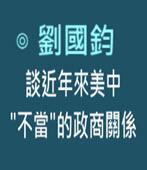 談近年來美中不當的政商關係 (1) - ◎劉國鈞 - 台灣e新聞