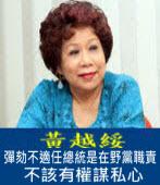 黃越綏:彈劾不適任總統是在野黨職責,不該有權謀私心 -台灣e新聞