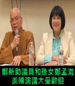 高雄議員鄭新助和孫女鄭孟洳在美國演講大受歡迎 - 台灣e新聞