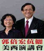 20180714郭倍宏演講會 - 台灣e新聞