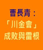 曹長青:「川金會」成敗與雷根 - 台灣e新聞