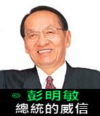 彭明敏 : 總統的威信 -台灣e新聞