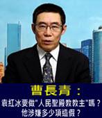曹長青:袁紅冰要做「人民聖殿教教主」嗎?他涉嫌多少項造假? - 台灣e新聞