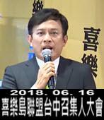 喜樂島聯盟台中召集人大會 - 台灣e新聞