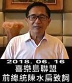 喜樂島聯盟推獨立公投 前總統陳水扁力挺 - 台灣e新聞