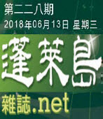 第228期蓬萊島雜誌 - 台灣e新聞