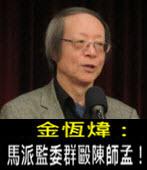 《金恆煒專欄》馬派監委群毆陳師孟!- 台灣e新聞